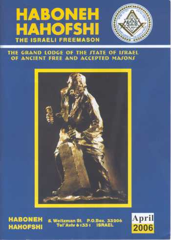 The Israeli Freemason