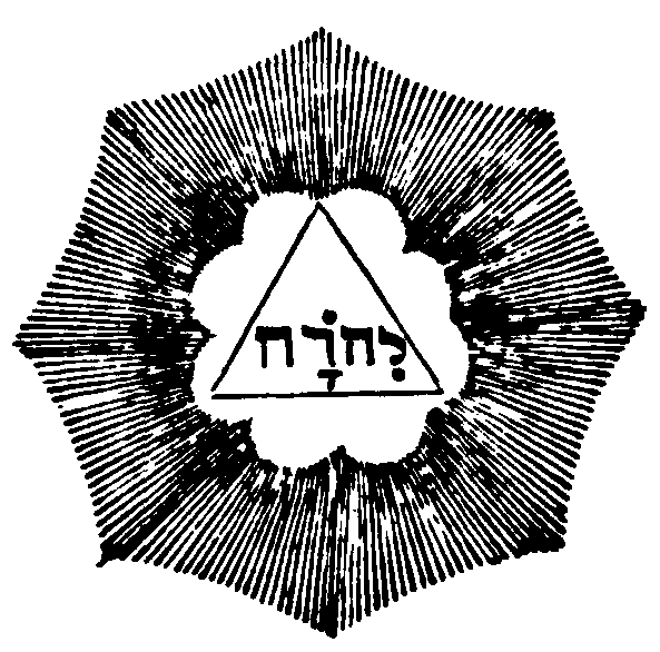 tetragrammaton inscribed with an equilateral triangle and